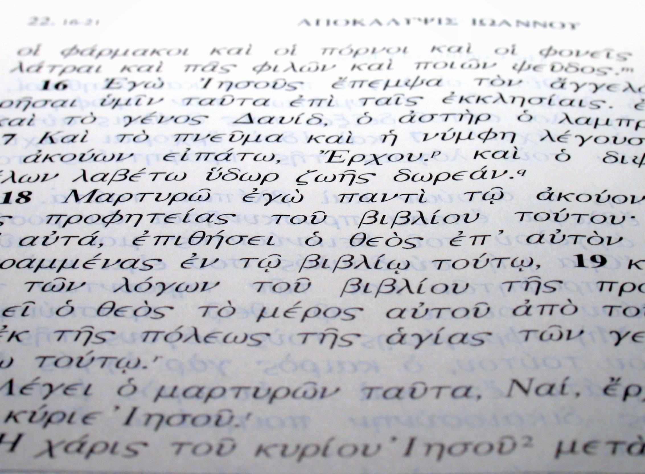 Maturità 2018 seconda prova greco Aristotele